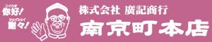 廣記商行 南京町本店サイト
