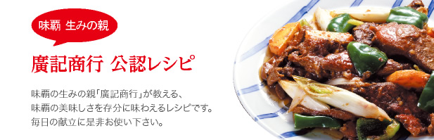 廣記商行公認レシピ
