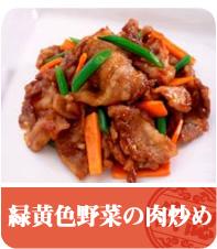 緑黄色野菜の肉炒め