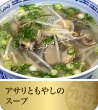アサリともやしのスープ