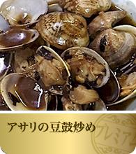 アサリの豆鼓炒め
