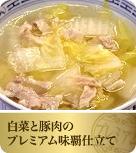 白菜と豚肉のプレミアム味覇仕立て