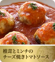 椎茸とミンチのチーズ焼き・トマトソース