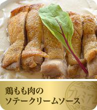 鶏モモ肉のクリームソースソテー