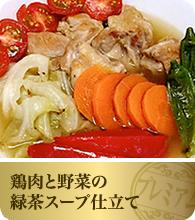 鶏肉と野菜の緑茶スープ仕立て