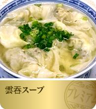 雲吞スープ