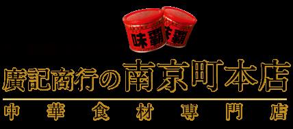 あの「味覇」でおなじみ廣記商行の南京町本店