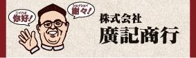 株式会社廣記商行の企業サイト