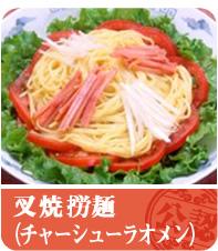 『叉焼労麺(チャーシューラオメン)』