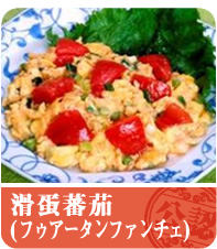 『滑蛋蕃茄』(フゥアータンファンチェ)