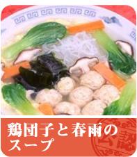 鶏団子と春雨のスープ