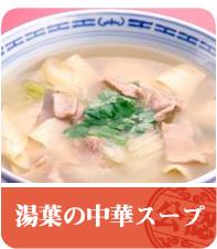 湯葉の中華スープ