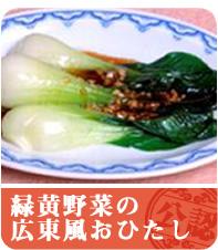 緑黄野菜の広東風おひたし