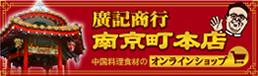 南京町本店サイト