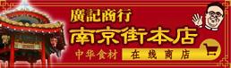 中华食材在线商店
