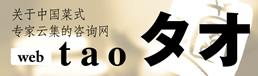 关于中国菜式专家云集的咨询网