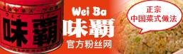 Wei Ba官方粉丝网